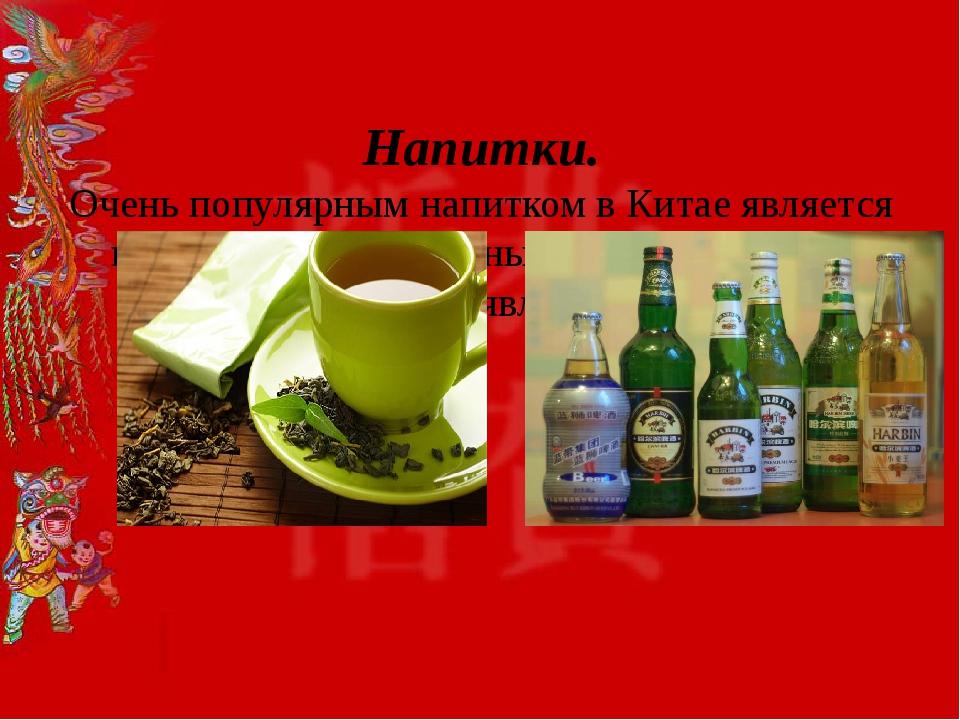 Напитки. Очень популярным напитком в Китае является пиво. Из безалкогольных...