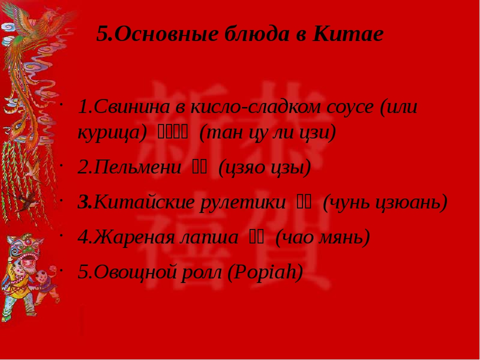5.Основные блюда в Китае 1.Свинина в кисло-сладком соусе (или курица) 糖醋里...
