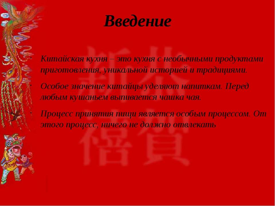 Введение Китайская кухня – это кухня с необычными продуктами приготовления, у...