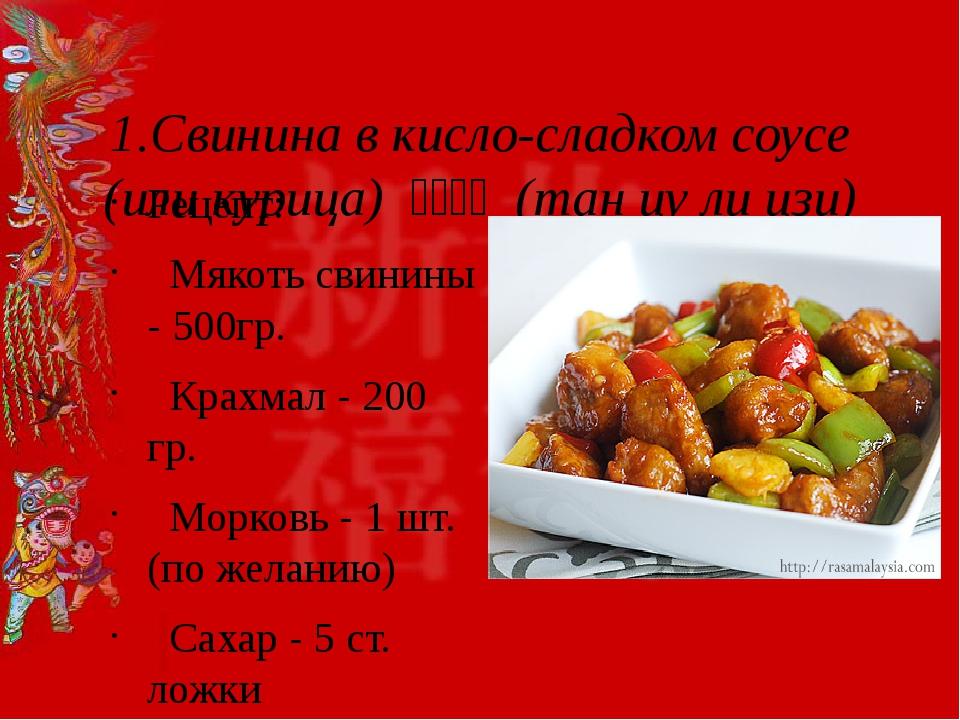 1.Свинина в кисло-сладком соусе (или курица) 糖醋里脊 (тан цу ли цзи) Рецепт...