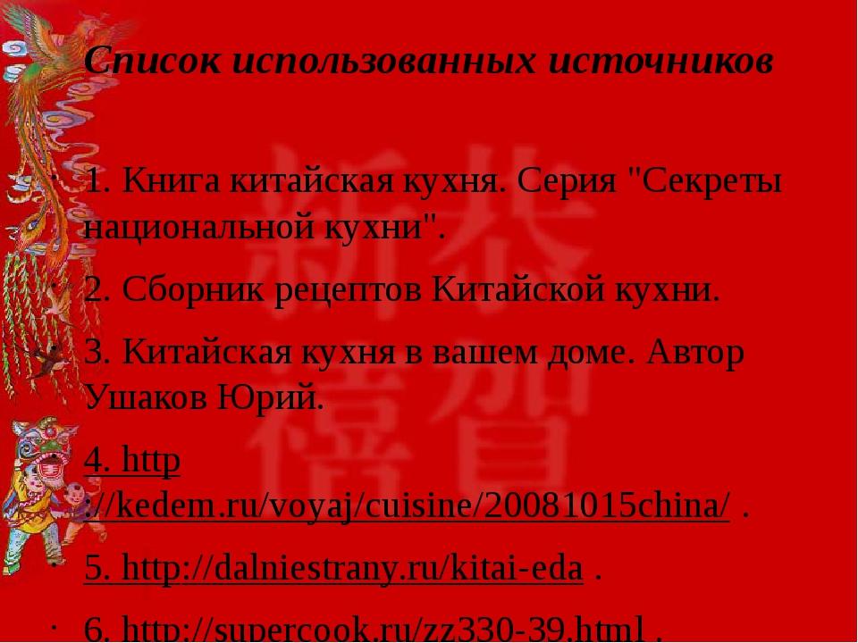 """Список использованных источников 1. Книга китайская кухня. Серия """"Секреты нац..."""