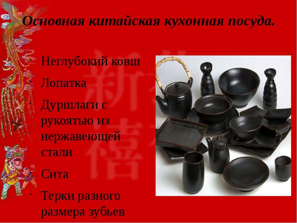 Основная китайская кухонная посуда. Неглубокий ковш Лопатка Дуршлаги с рукоят...