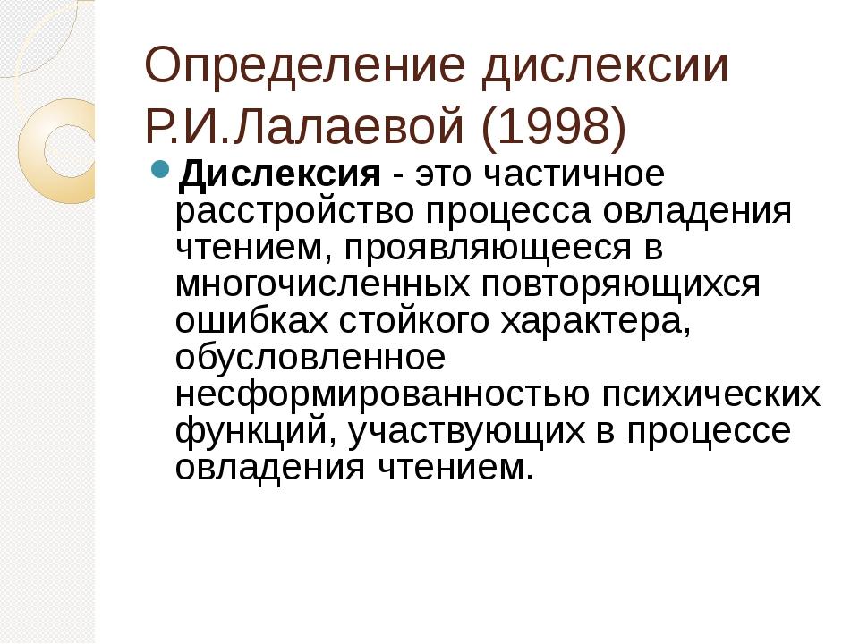 Определение дислексии Р.И.Лалаевой (1998) Дислексия - это частичное расстройс...