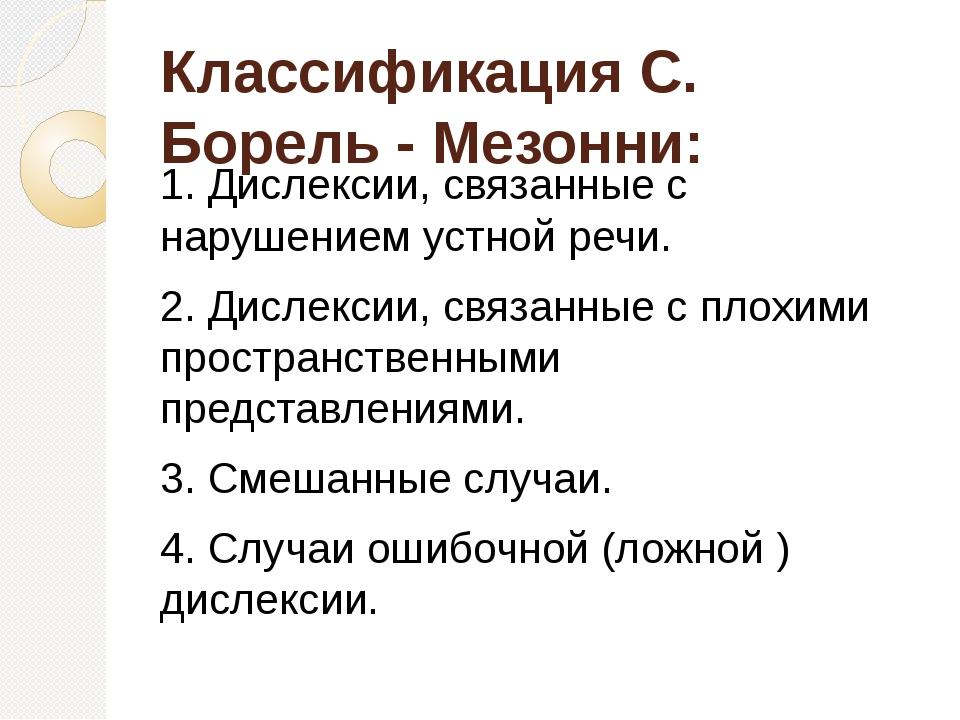 Классификация С. Борель - Мезонни: 1. Дислексии, связанные с нарушением устно...