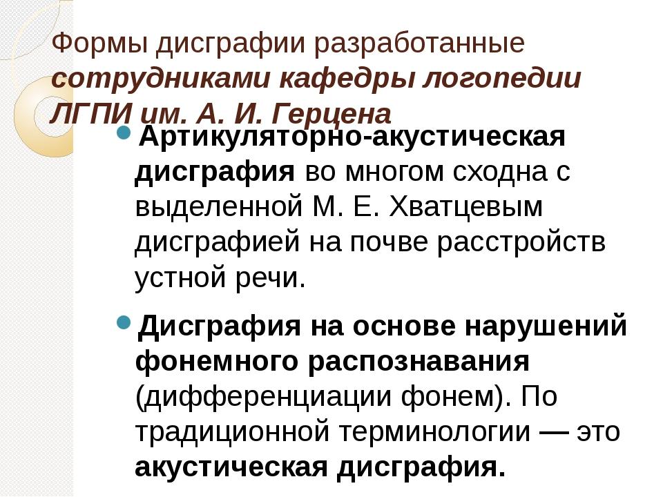 Формы дисграфии разработанные сотрудниками кафедры логопедии ЛГПИ им. А. И. Г...
