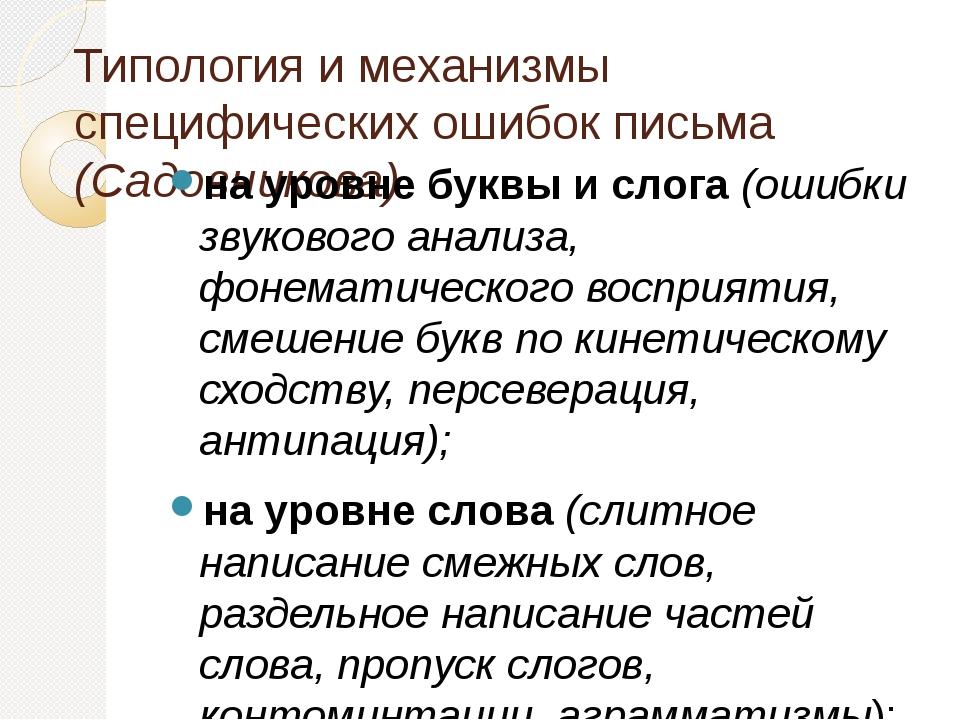 Типология и механизмы специфических ошибок письма (Садовникова) на уровне бук...