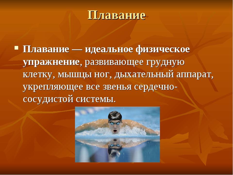 Плавание Плавание — идеальное физическое упражнение, развивающее грудную клет...