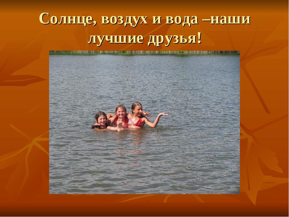 Солнце, воздух и вода –наши лучшие друзья!