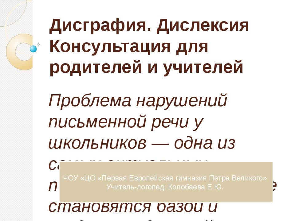 Дисграфия. Дислексия Консультация для родителей и учителей Проблема нарушений...