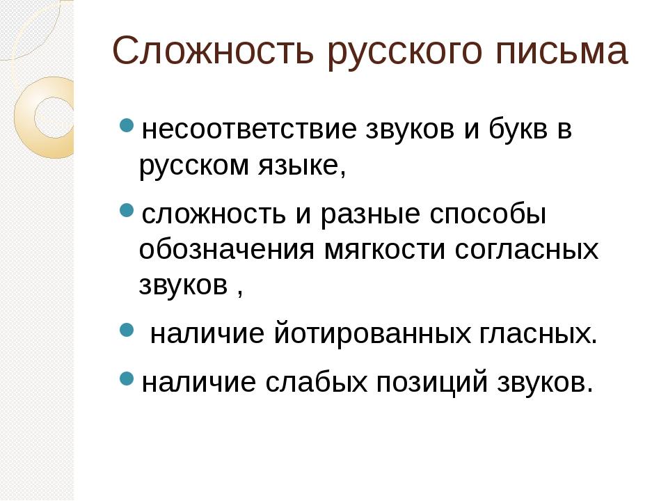 Сложность русского письма несоответствие звуков и букв в русском языке, сложн...