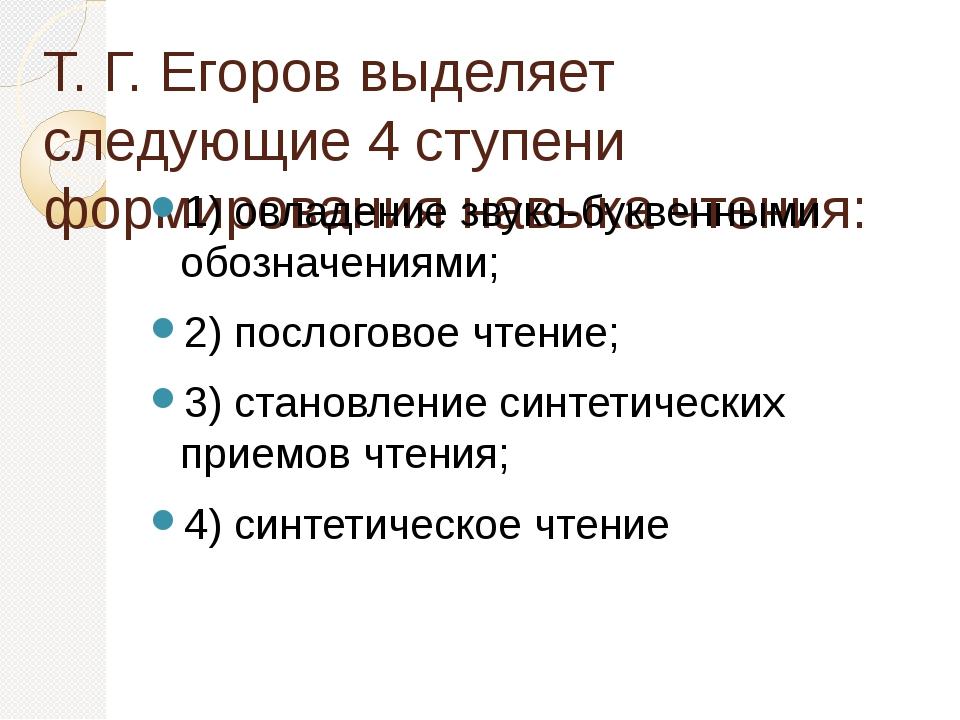 Т. Г. Егоров выделяет следующие 4 ступени формирования навыка чтения: 1) овла...