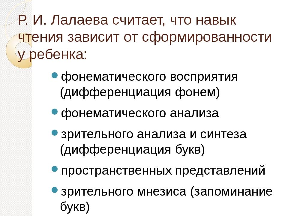 Р. И. Лалаева считает, что навык чтения зависит от сформированности у ребенка...