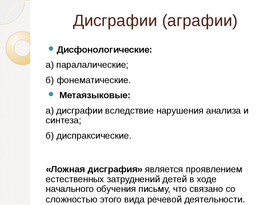 Дисграфии (аграфии) Дисфонологические: а) паралалические; б) фонематические....