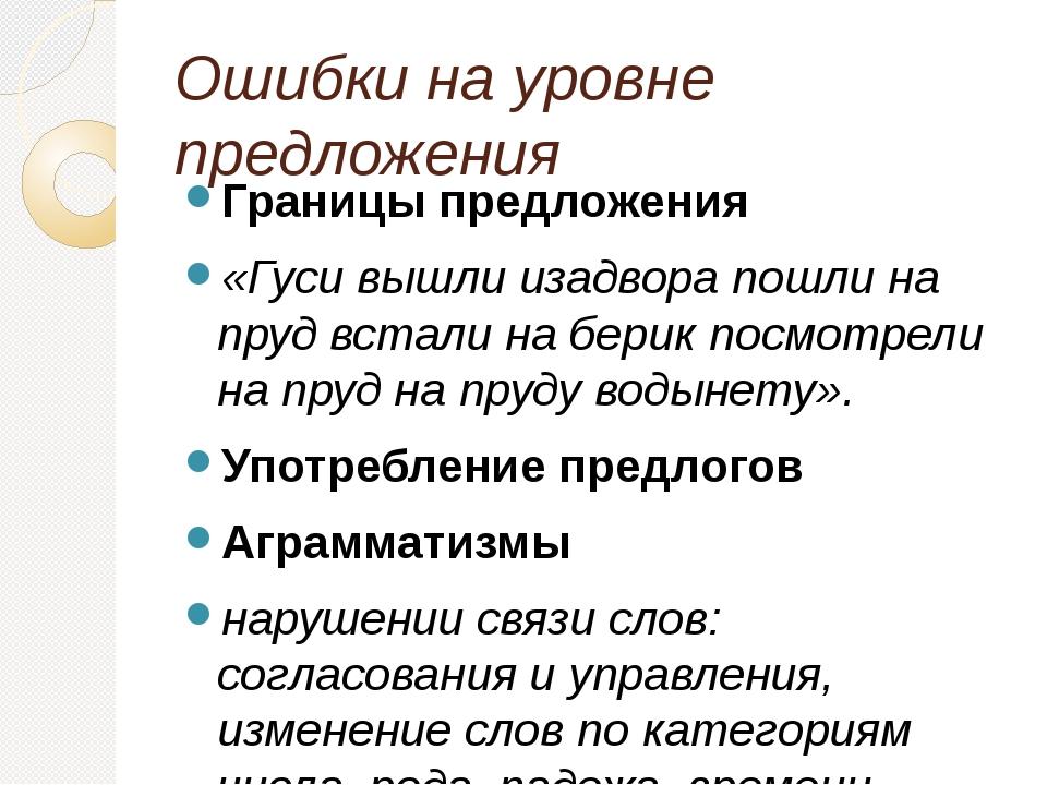 Ошибки на уровне предложения Границы предложения «Гуси вышли изадвора пошли н...
