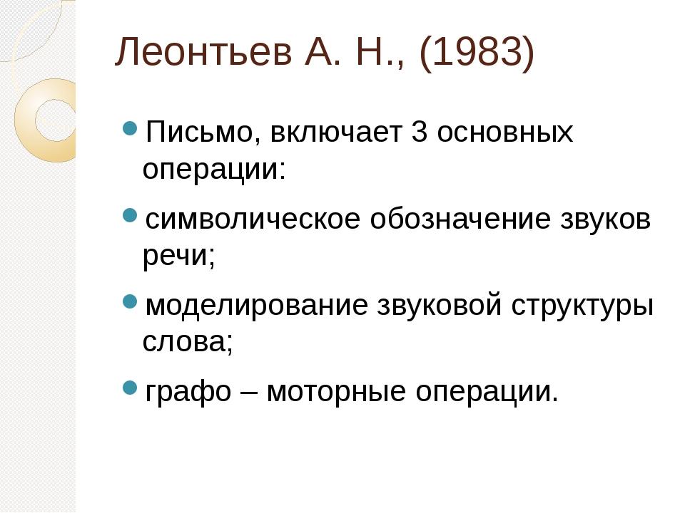 Леонтьев А. Н., (1983) Письмо, включает 3 основных операции: символическое об...