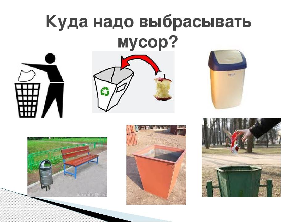 Куда надо выбрасывать мусор?