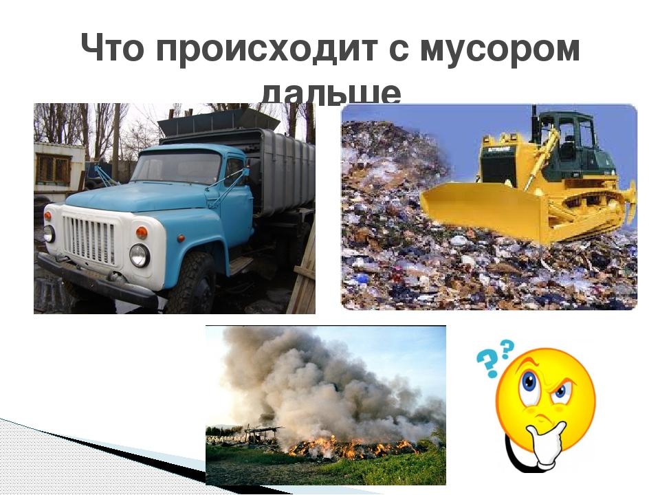 Что происходит с мусором дальше