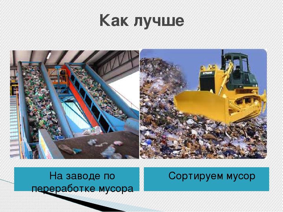 Как лучше На заводе по переработке мусора Сортируем мусор