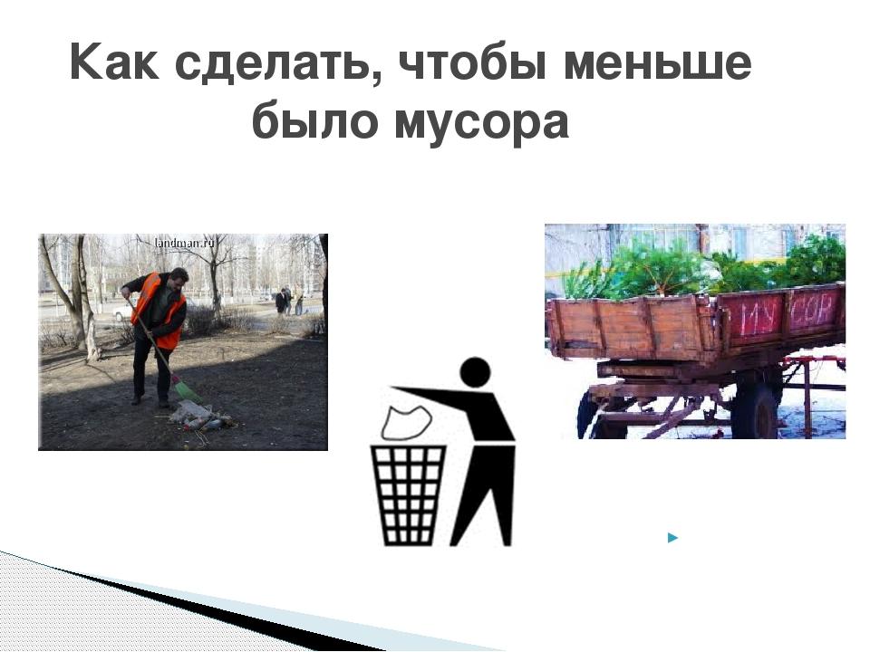 Как сделать, чтобы меньше было мусора