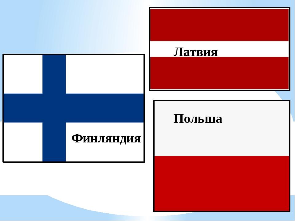 Латвия Финляндия Польша