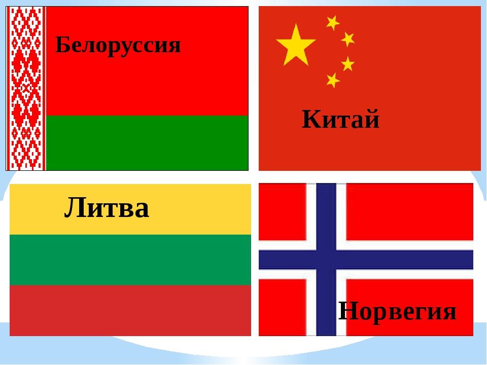 Белоруссия Китай Литва Норвегия