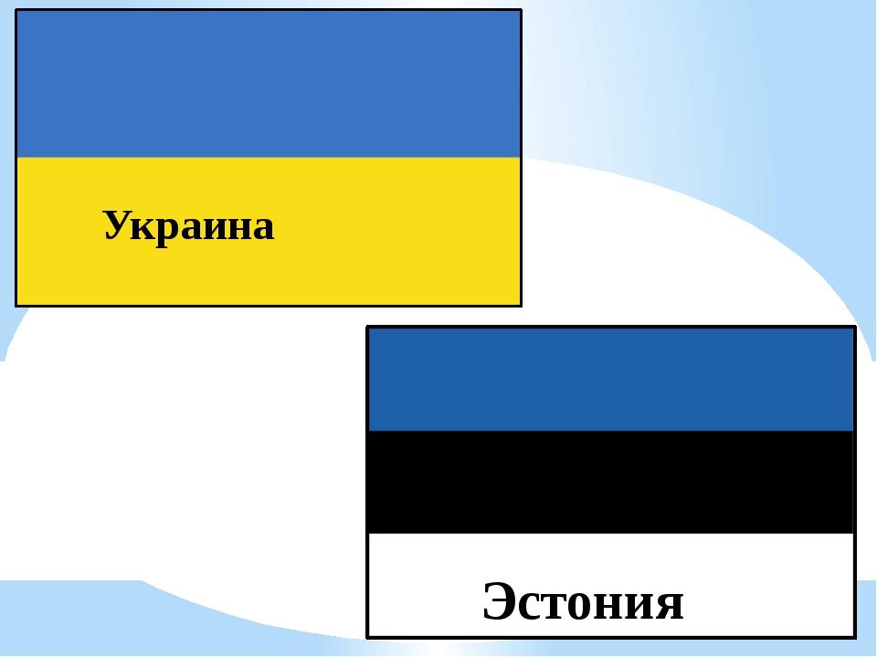 Украина Эстония