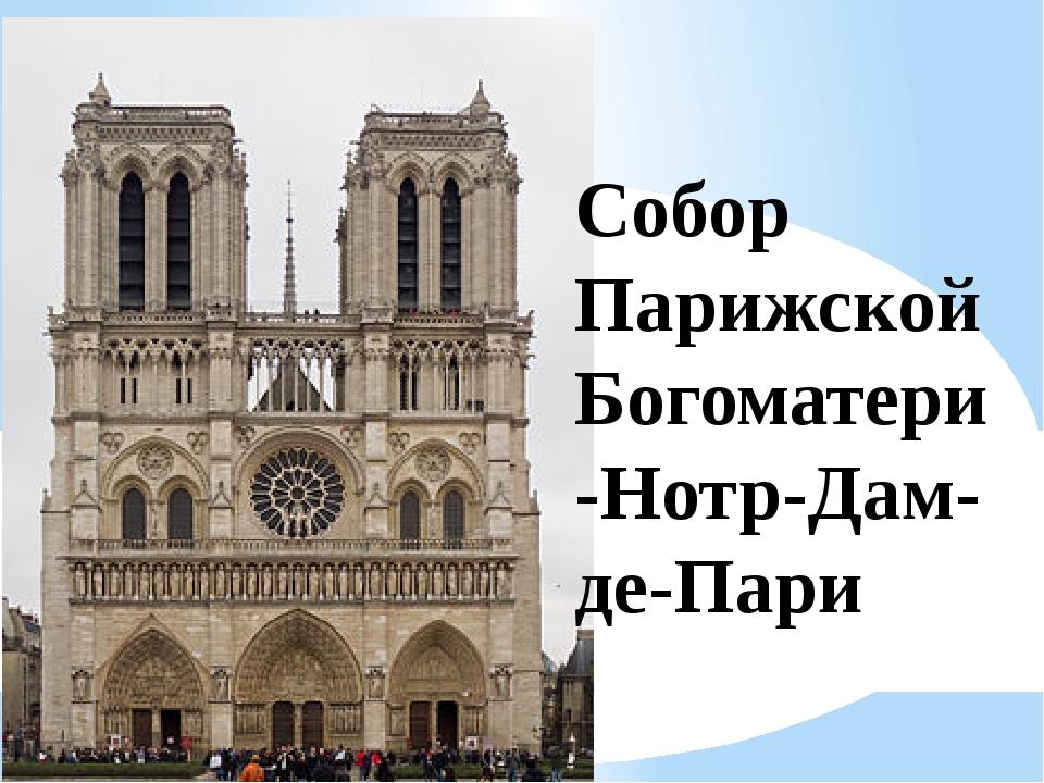 Собор Парижской Богоматери -Нотр-Дам-де-Пари