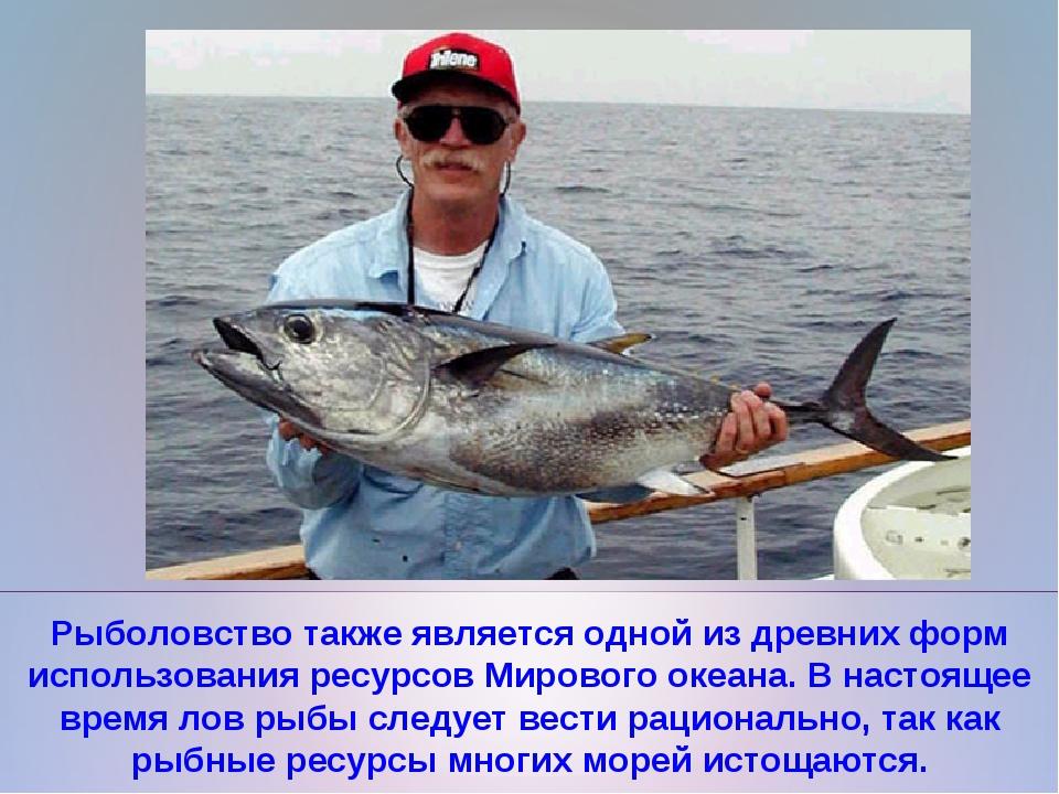 Рыболовство также является одной из древних форм использования ресурсов Миров...