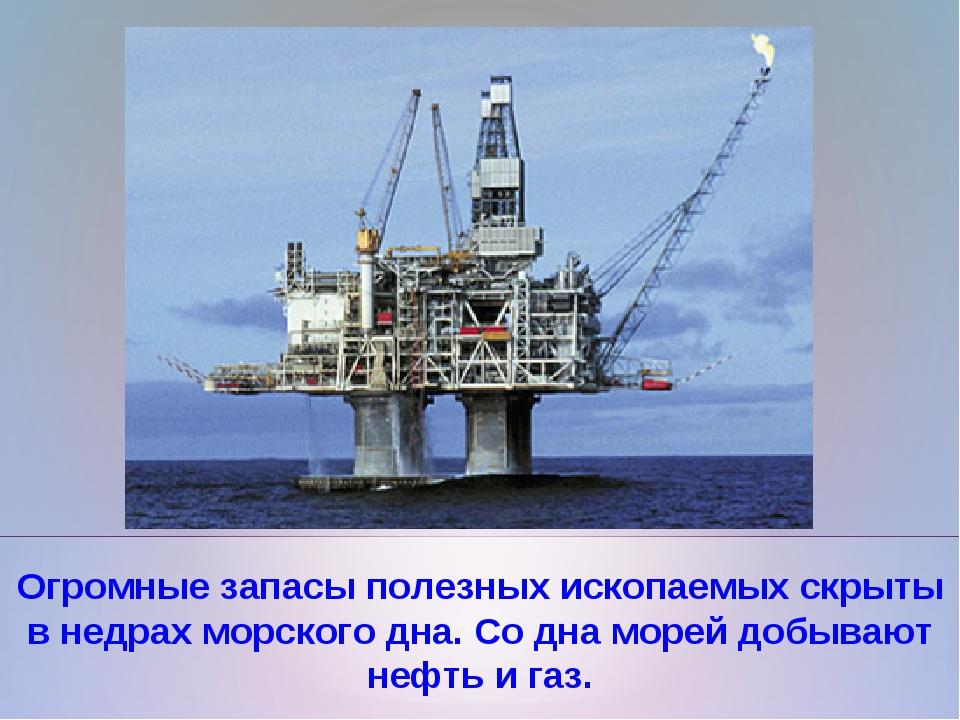 Огромные запасы полезных ископаемых скрыты в недрах морского дна. Со дна море...