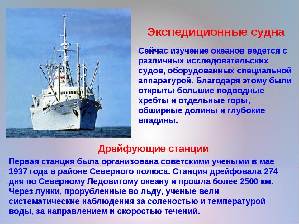 Сейчас изучение океанов ведется с различных исследовательских судов, оборудов...