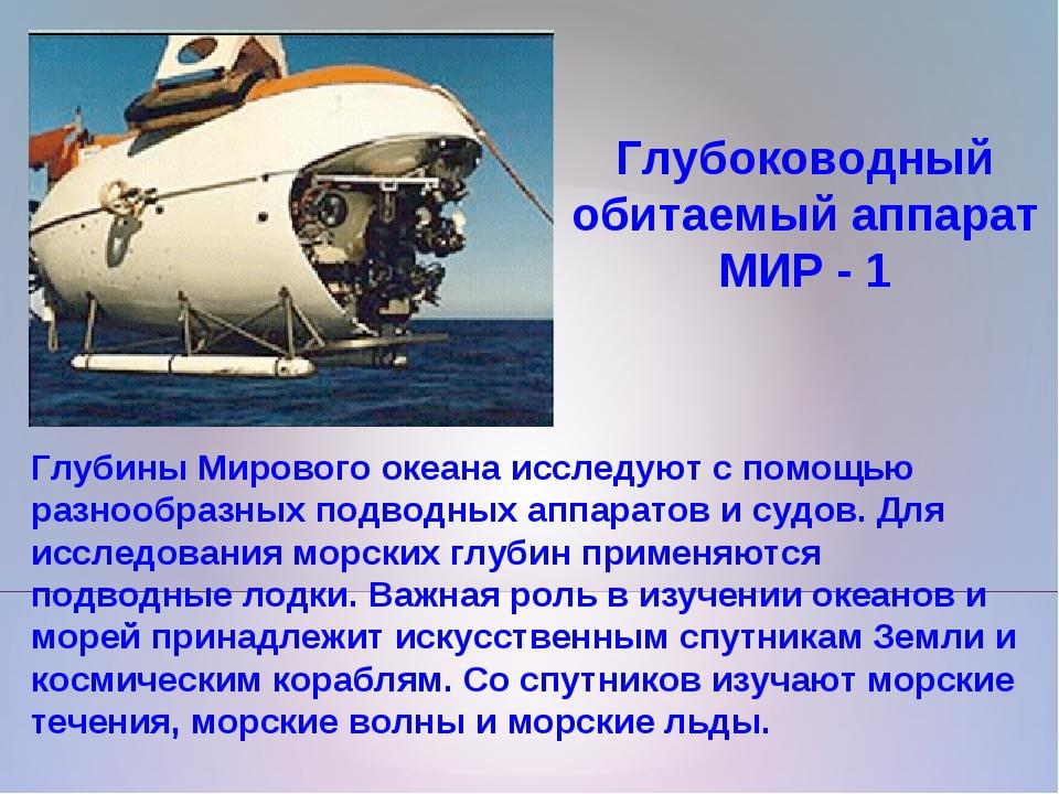 Глубоководный обитаемый аппарат МИР - 1 Глубины Мирового океана исследуют с п...