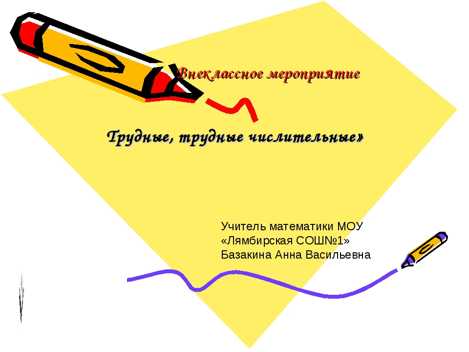 Внеклассное мероприятие Учитель математики МОУ «Лямбирская СОШ№1» Базакина Ан...