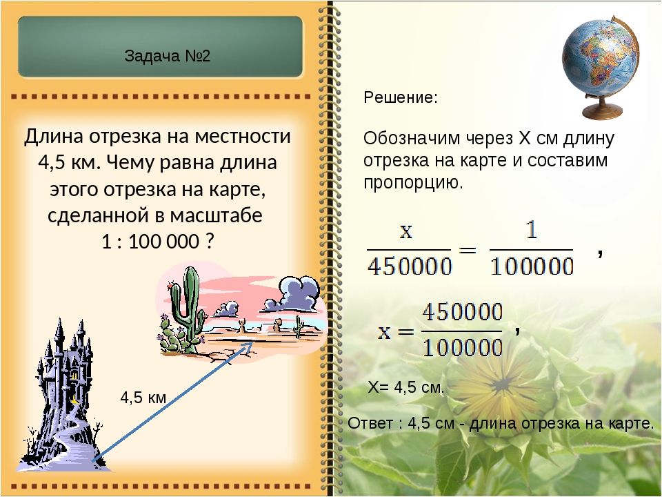 Длина отрезка на местности 4,5 км. Чему равна длина этого отрезка на карте, с...