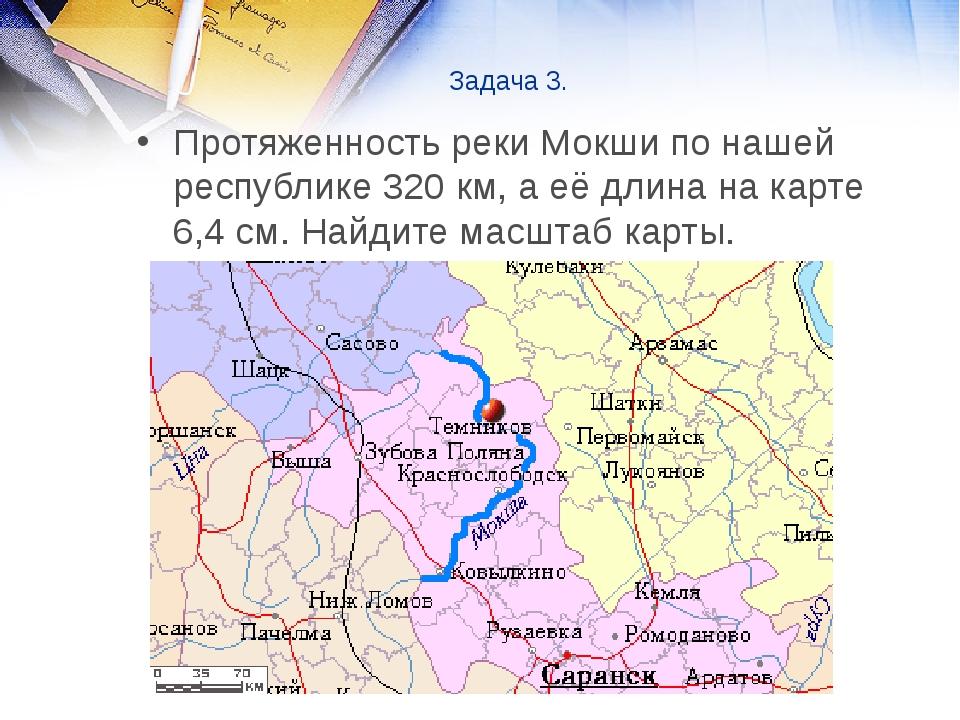 Задача 3. Протяженность реки Мокши по нашей республике 320 км, а её длина на...