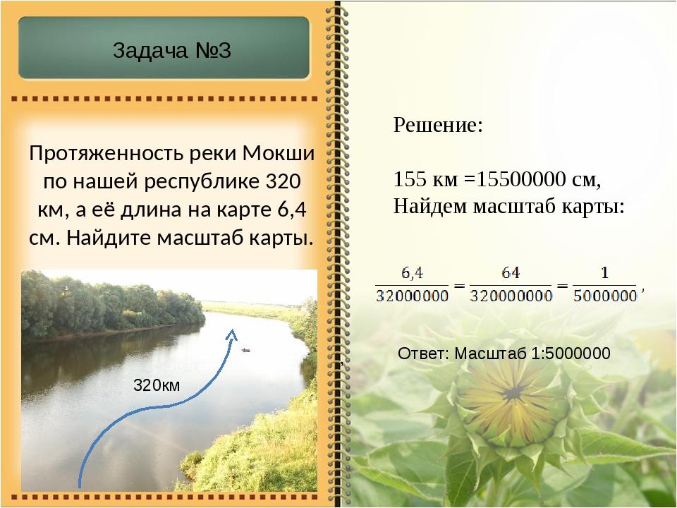 Протяженность реки Мокши по нашей республике 320 км, а её длина на карте 6,4...