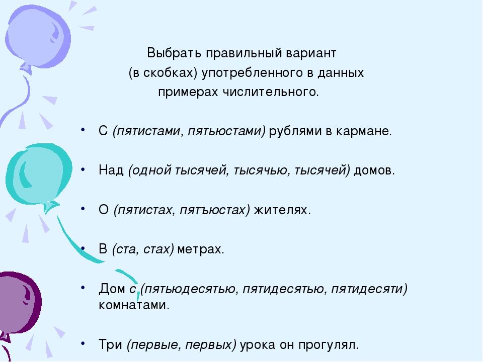 Выбрать правильный вариант (в скобках) употребленного в данных примерах числ...