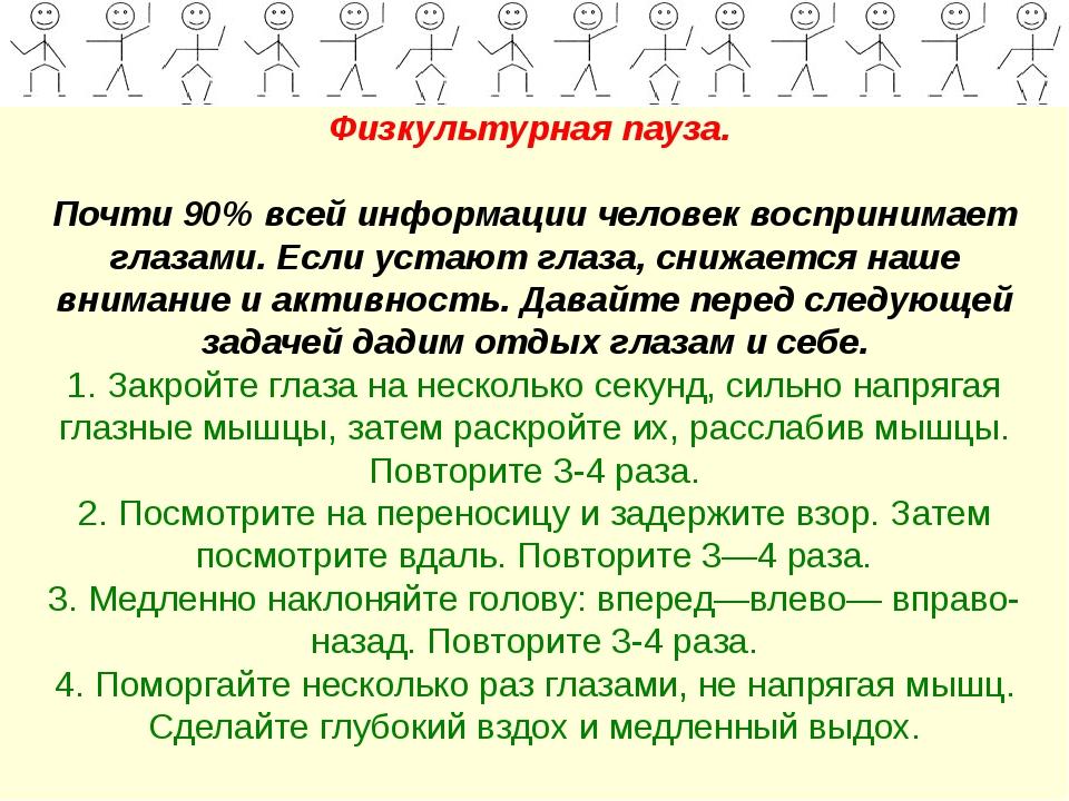 Физкультурная пауза. Почти 90% всей информации человек воспринимает глазами....