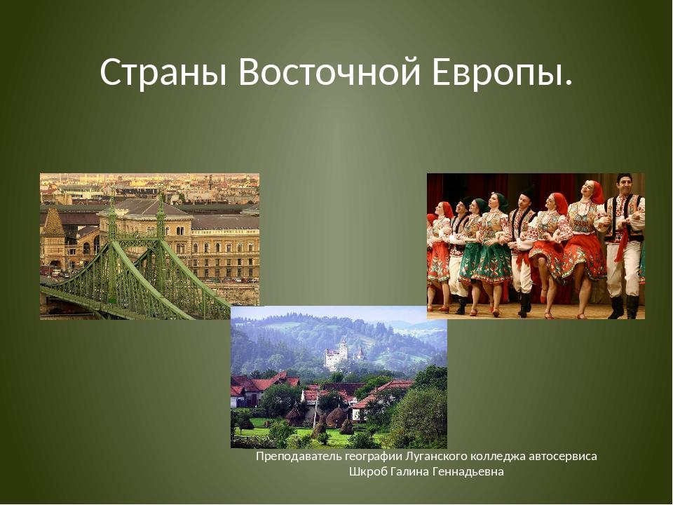 Страны Восточной Европы. Преподаватель географии Луганского колледжа автосерв...