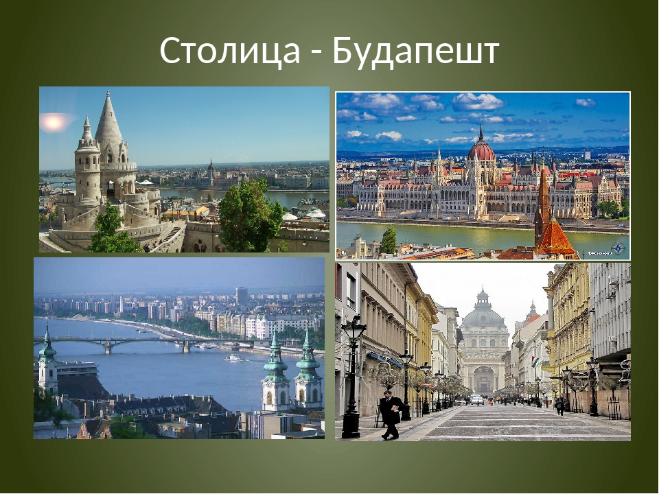 Столица - Будапешт