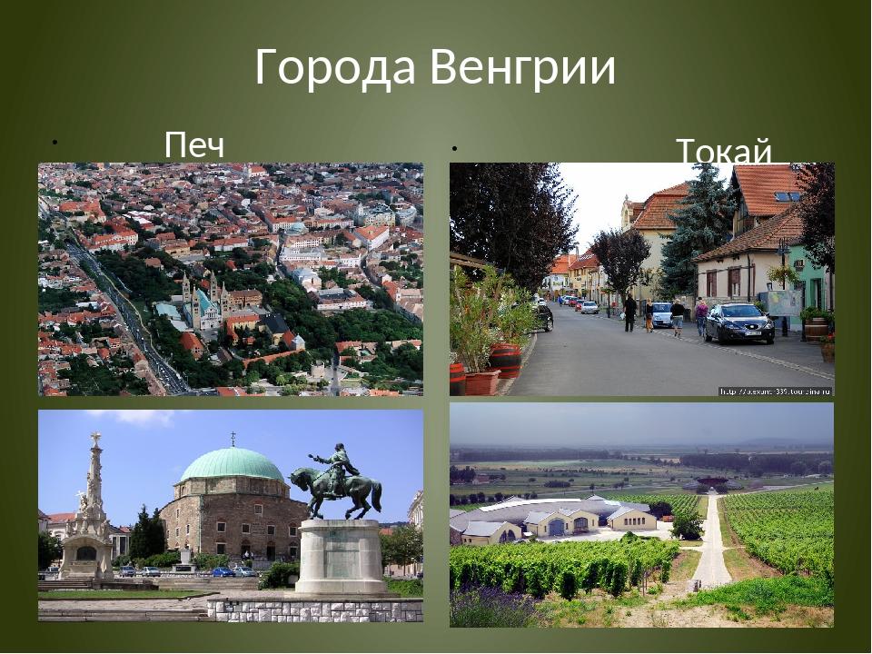 Города Венгрии Печ Токай