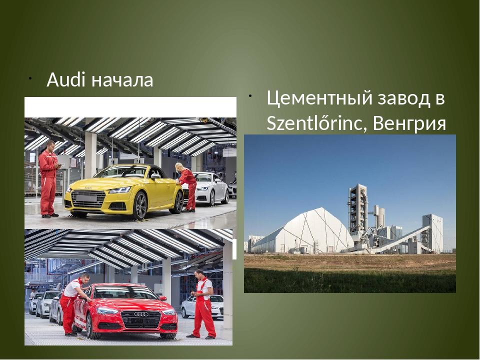 Audi начала производство автомобилей в Дьёре Цементный завод в Szentlőrinc,...