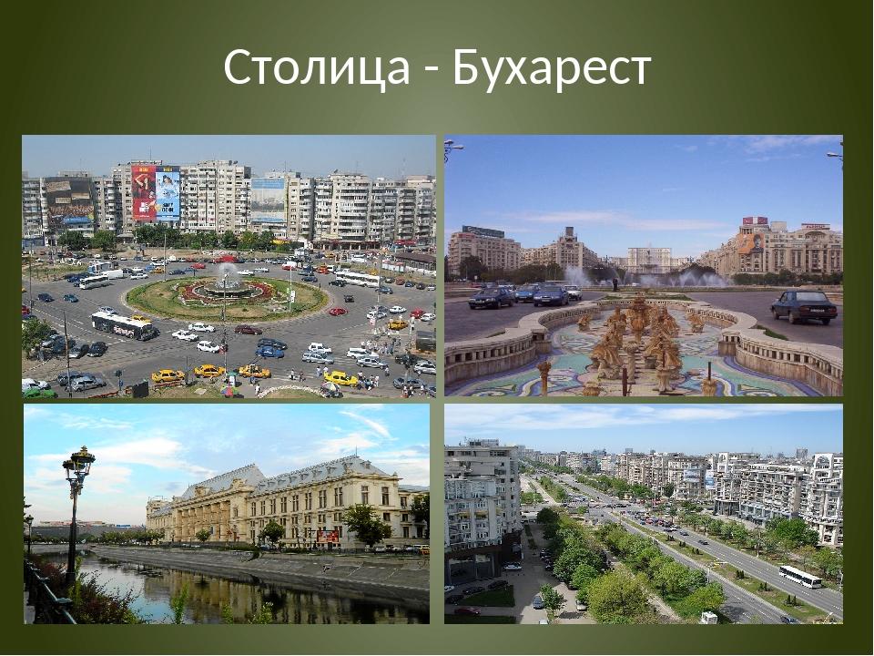 Столица - Бухарест