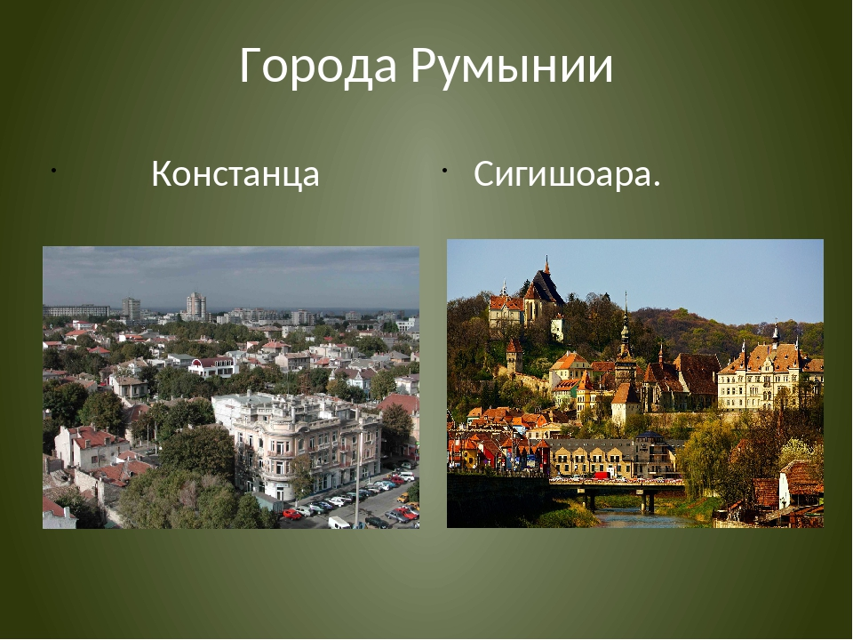 Города Румынии Констанца Сигишоара.