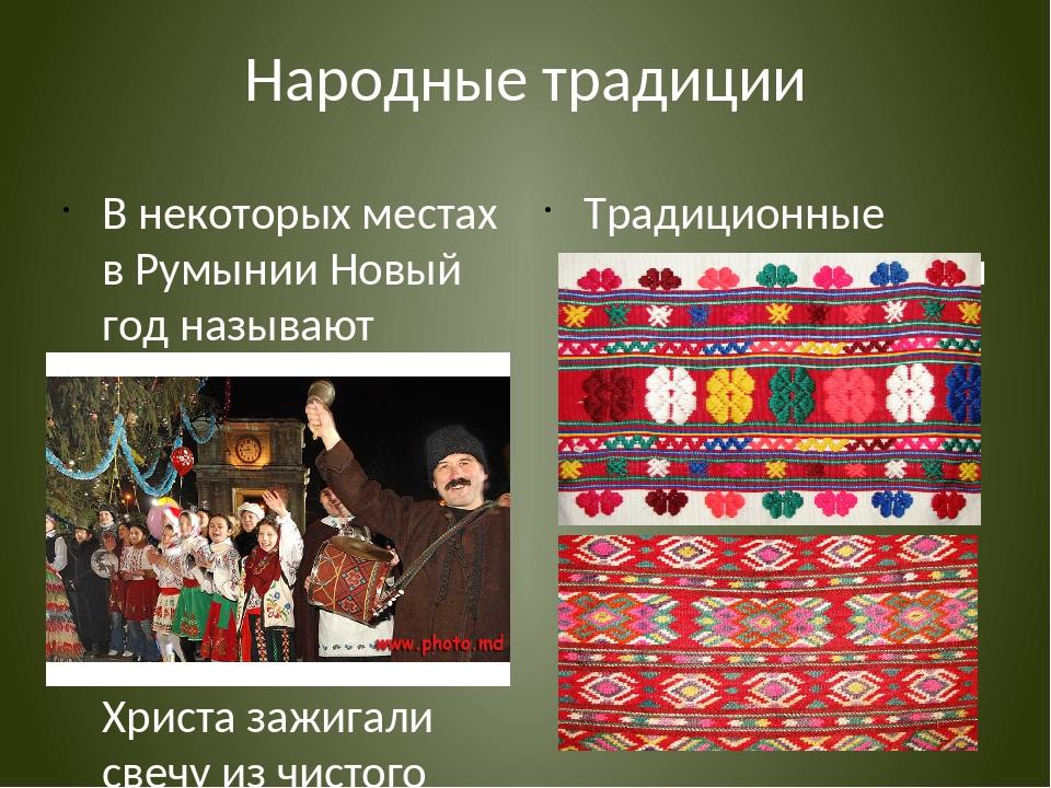 """Народные традиции В некоторых местах в Румынии Новый год называют """"малым рожд..."""