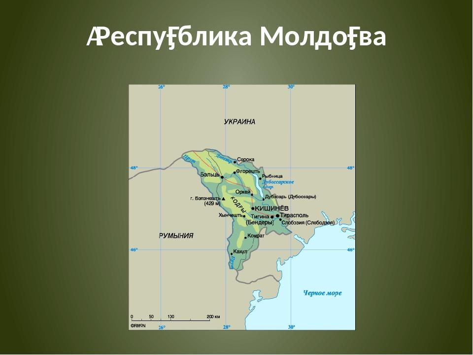 Респу́блика Молдо́ва