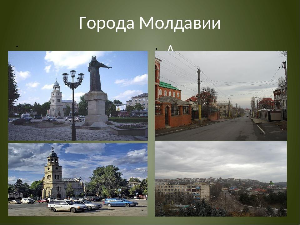 Города Молдавии Бельцы  Сороки