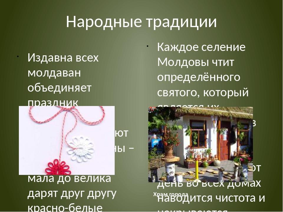 Народные традиции Издавна всех молдаван объединяет праздник Мэрцишора, которы...