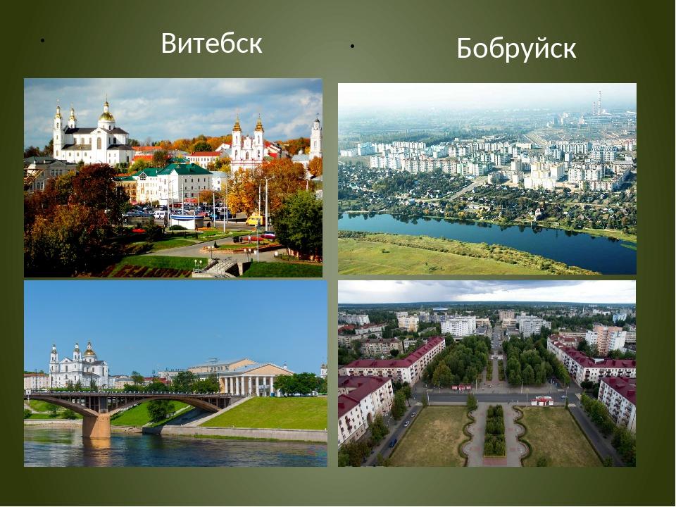 Витебск Бобруйск