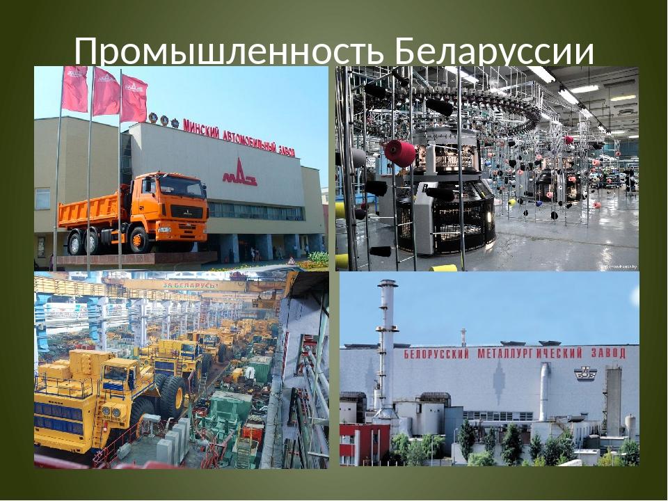Промышленность Беларуссии