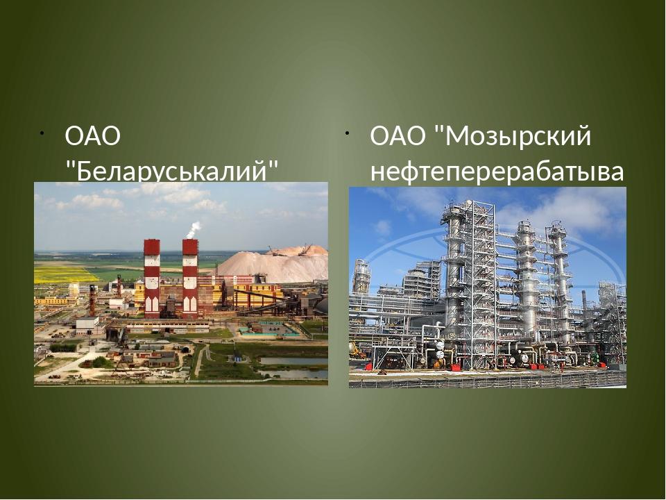 """ОАО """"Беларуськалий"""" ОАО """"Мозырский нефтеперерабатывающий завод"""""""